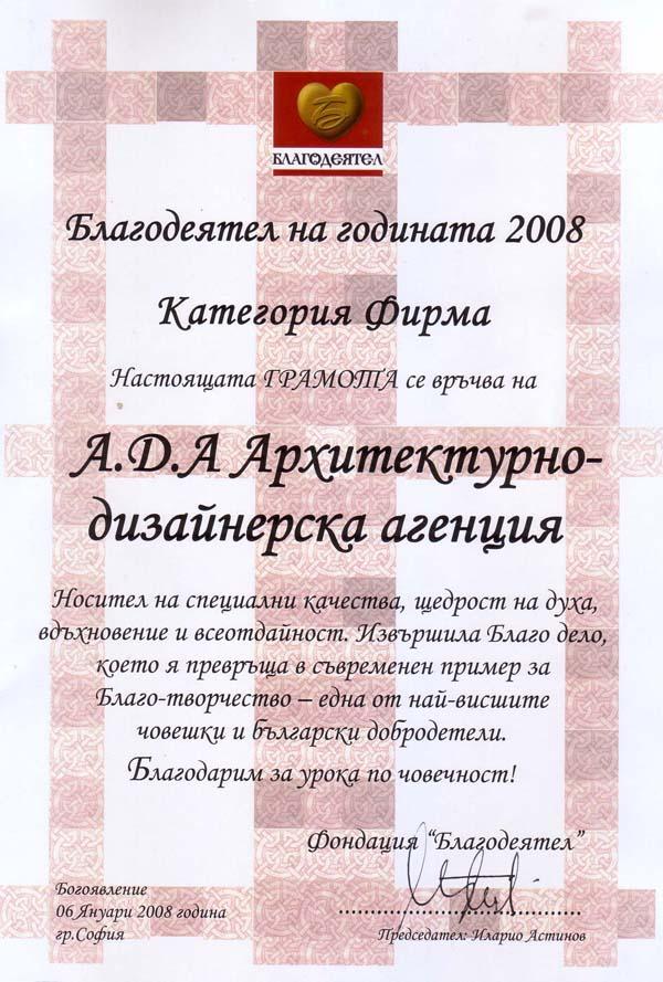 Benfactor2008