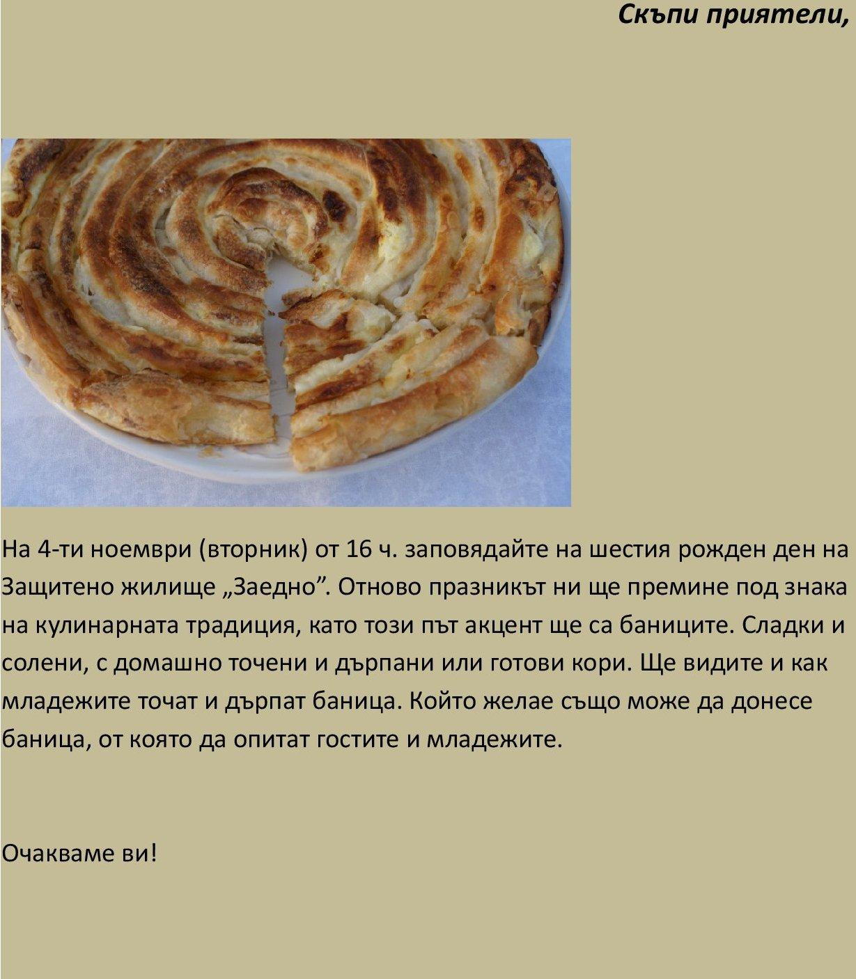 invitation_banitsa