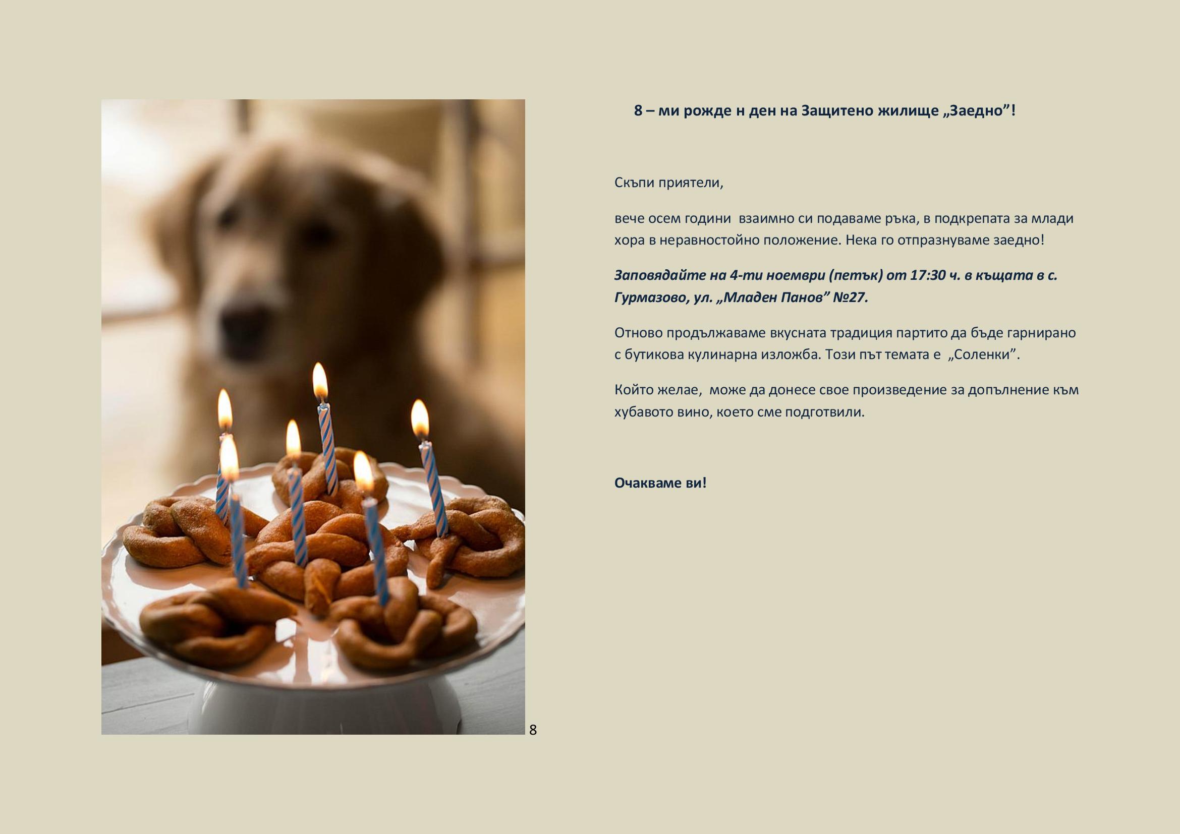 birthday_8th